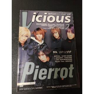 Vicious(月刊ヴィシャス) 1999年2月号(音楽/芸能)
