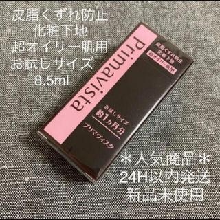 Primavista - 花王ソフィーナプリマヴィスタ皮脂くずれ防止化粧下地  超オイリー肌用