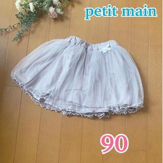 プティマイン(petit main)の★ petit main ★ プティマイン チュールスカート / ライトグレー(スカート)