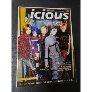 Vicious(月刊ヴィシャス) 1999年3月号(音楽/芸能)