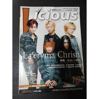 Vicious(月刊ヴィシャス) 1999年10月号(音楽/芸能)