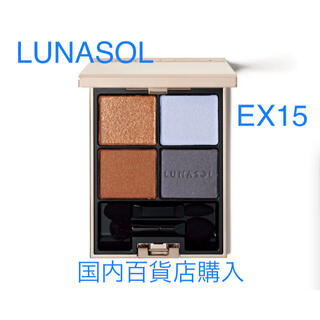 LUNASOL - LUNASOL ルナソル     アイカラーレーション  限定色 EX15