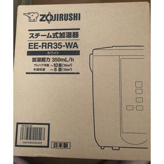 象印 - 新品未使用 ZOJIRUSHI EE-RR35-WA 象印 加湿器