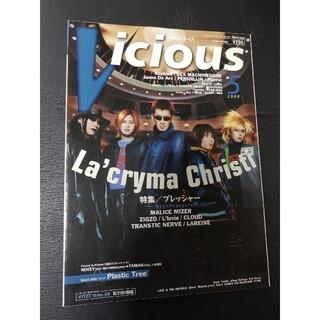 Vicious(月刊ヴィシャス) 2000年5月号(音楽/芸能)