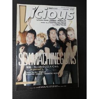 Vicious(月刊ヴィシャス) 2000年7月号(音楽/芸能)
