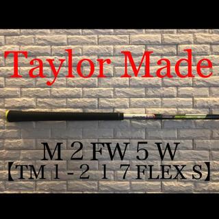 テーラーメイド(TaylorMade)のTaylor Made☆テーラーメイドM2フェアウェイウッド純正シャフト(5w)(クラブ)