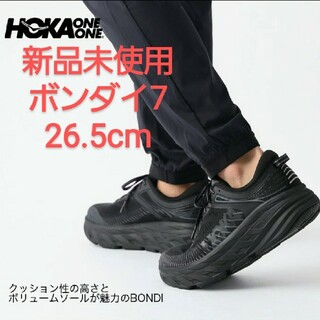 26.5cm【新品未使用】ホカオネオネ ボンダイ7  HOKA BONDI7