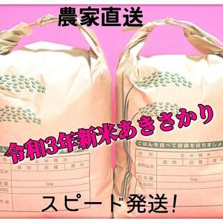令和3年新米あきさかり福井県産玄米5kg(米/穀物)