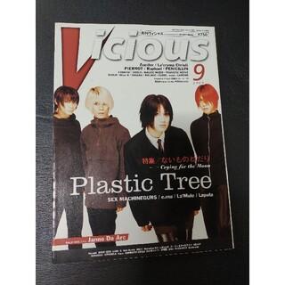 Vicious(月刊ヴィシャス) 2000年9月号(音楽/芸能)