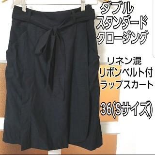 ダブルスタンダードクロージング(DOUBLE STANDARD CLOTHING)のダブルスタンダードクロージング 黒 リボンベルトつきラップスカート 36(S)(ひざ丈スカート)