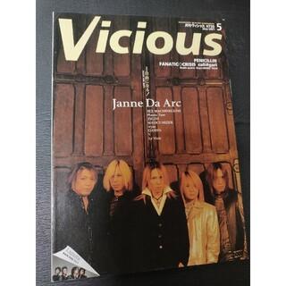 Vicious(月刊ヴィシャス) 2001年5月号(音楽/芸能)