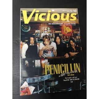 Vicious(月刊ヴィシャス) 2001年10月号(音楽/芸能)