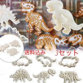 3セット 恐竜 クッキー型 型抜き 化石型 ダイナソー 新品