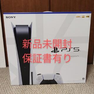 【新品未開封】SONY PlayStation5 CFI-1100A01