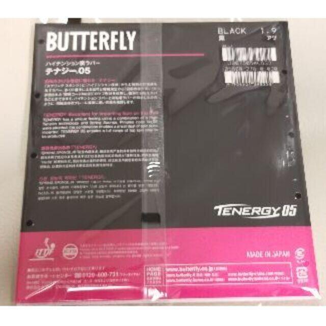 BUTTERFLY(バタフライ)のテナジー 05 厚1.9 黒 ハイテンション裏ラバー スポーツ/アウトドアのスポーツ/アウトドア その他(卓球)の商品写真