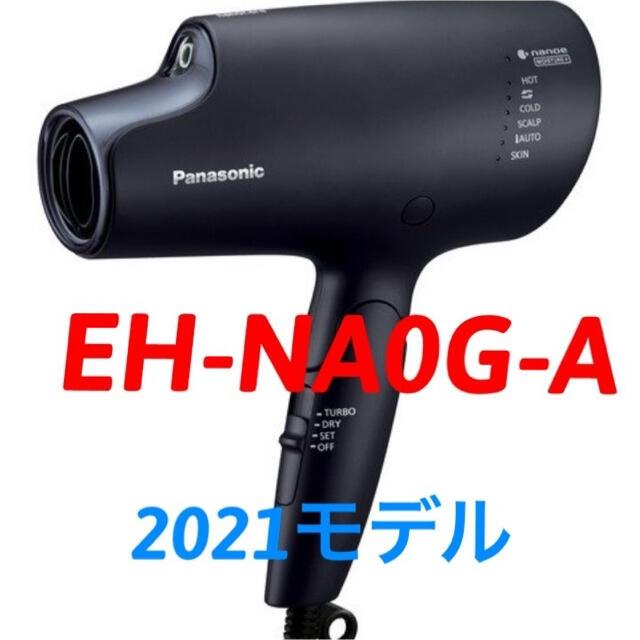 Panasonic(パナソニック)のPanasonic EH-NA0G-A ヘアードライヤー ディープネイビー スマホ/家電/カメラの美容/健康(ドライヤー)の商品写真