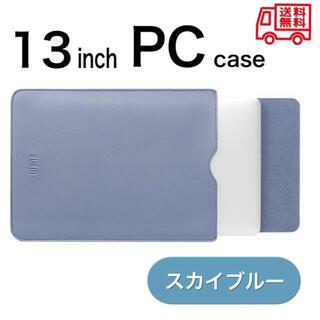 ノート パソコンケース MacBook 13インチ スカイブルー iPad