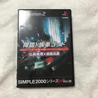 PlayStation2 - アルティメット Vol.30 降臨! 族車ゴッド