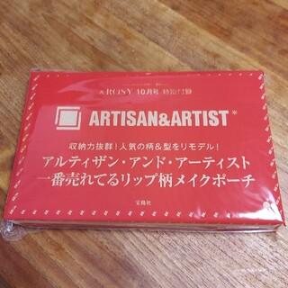 Artisan&Artist - アンドロージー 付録 リップ柄メイクポーチ
