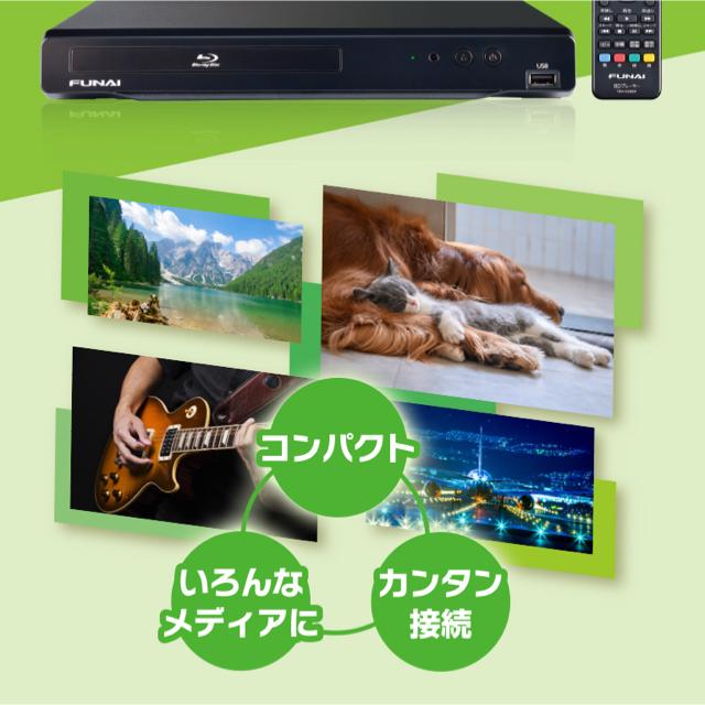 Panasonic(パナソニック)の⭐︎専用⭐︎【新品/即発送可】ブルーレイプレイヤー FUNAI FBP-H220 スマホ/家電/カメラのテレビ/映像機器(ブルーレイプレイヤー)の商品写真