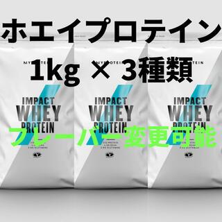 マイプロテイン(MYPROTEIN)のマイプロテイン ホエイプロテイン 1kg × 3種類 (3kg)(トレーニング用品)