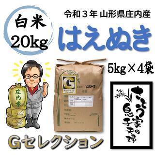 令和3年 山形県庄内産 はえぬき 白米20kg Gセレクション(米/穀物)
