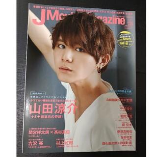 J Movie Magazine 映画を中心としたエンターテインメントビジュアル(アート/エンタメ)