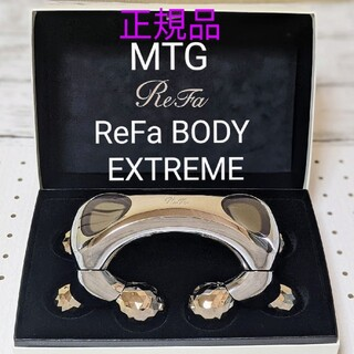 ReFa - ReFa BODY EXTREME リファ ボディエクストリーム