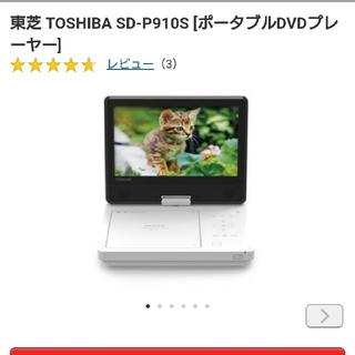 トウシバ(東芝)の東芝ポータブルDVDプレイヤー新品!!P-910S 2日間限定価格!(DVDプレーヤー)