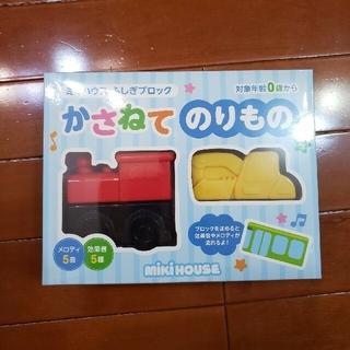 ミキハウス(mikihouse)のミキハウス ふしぎブロック(知育玩具)