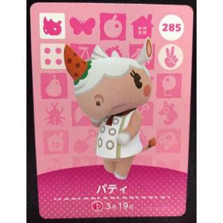 ニンテンドー3DS(ニンテンドー3DS)のパティ カード(シングルカード)