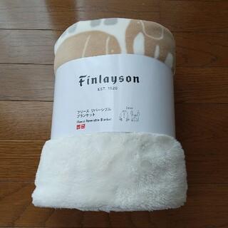 ユニクロ(UNIQLO)の新品未使用 UNIQLO ユニクロ フィンレイソン 膝掛け ブランケット(毛布)