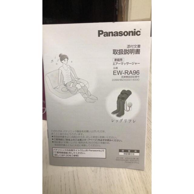Panasonic(パナソニック)のPanasonic パナソニック レッグリフレ EW-RA96 スマホ/家電/カメラの美容/健康(マッサージ機)の商品写真