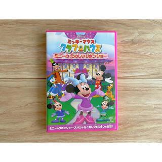 Disney - 【Disney】DVD ミッキーマウスクラブハウス ミニーのたのしいリボンショー