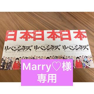 コウダンシャ(講談社)のMarry♡様専用 東京リベンジャーズ ポストカード イラストカード 日本(カード)
