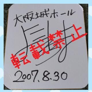 カンジャニエイト(関ジャニ∞)の☆関ジャニ∞ サイン(横山)☆(アイドルグッズ)