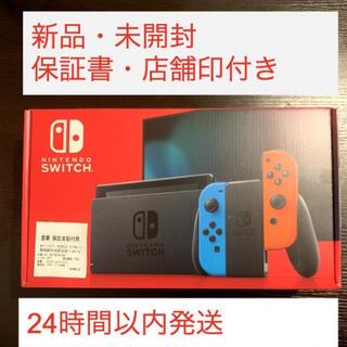 任天堂 - 【新品未開封】新型 任天堂Switch 本体(おまけ付き)