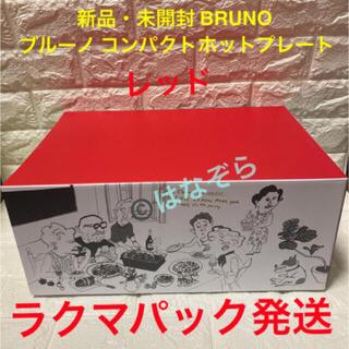 I.D.E.A international - 新品・未開封 BRUNO ブルーノ コンパクトホットプレート レッド