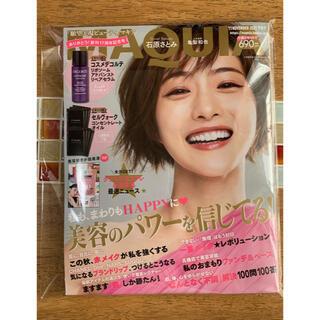 シュウエイシャ(集英社)の【MAQUIA 11月号】雑誌のみ ⭐︎未読⭐︎(美容)