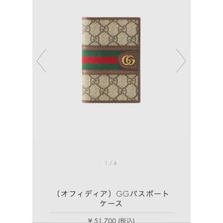 Gucci - GUCCI グッチ カードケース パスポートケース