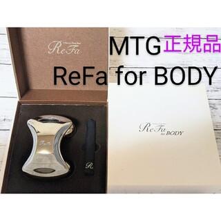 ReFa - 正規 ReFa for BODY リファフォーボディ