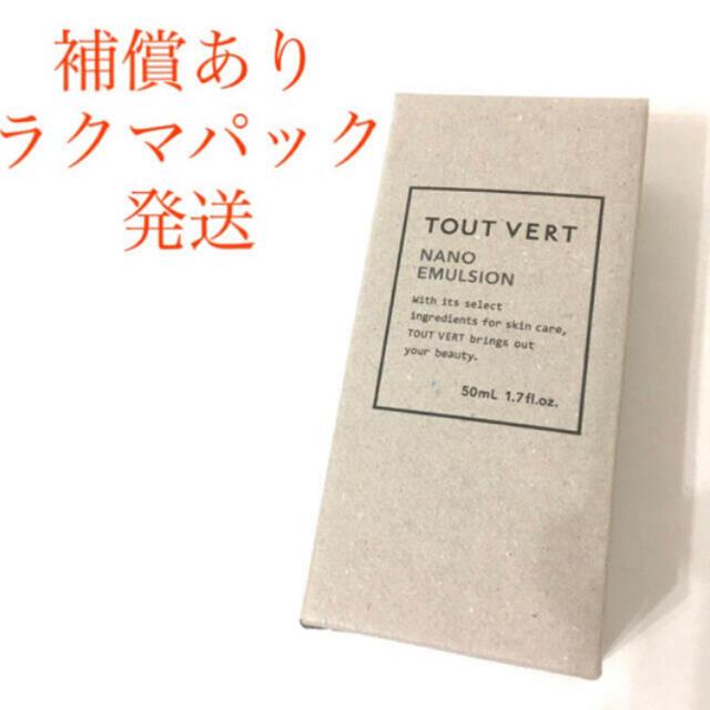 トゥヴェール ナノエマルジョン 50ml 新品未開封 乳液 コスメ/美容のスキンケア/基礎化粧品(乳液/ミルク)の商品写真