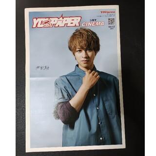 YOUPAPERシネマ(vol.12)(アート/エンタメ/ホビー)