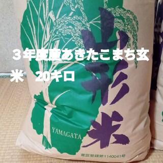 3年度産 あきたこまち玄米 20キロ(米/穀物)