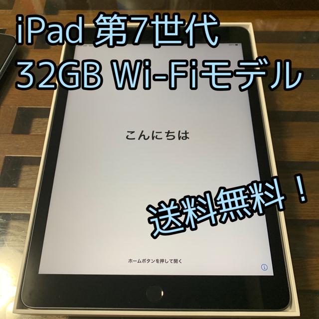 Apple(アップル)の(専用) iPad 第7世代 Wi-Fi 32GB スペースグレー スマホ/家電/カメラのPC/タブレット(タブレット)の商品写真