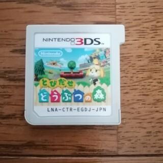 ニンテンドー3DS(ニンテンドー3DS)のとびだせどうぶつの森 3ds ソフト ゲーム(携帯用ゲームソフト)
