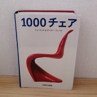 1000チェア