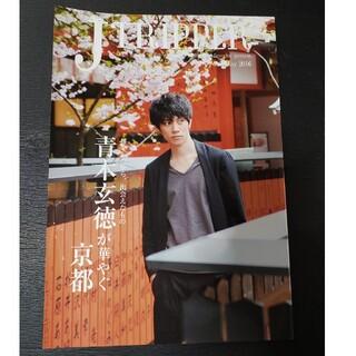 JTRIPPER Vol.9 「青木玄徳が華やぐ京都」(男性タレント)