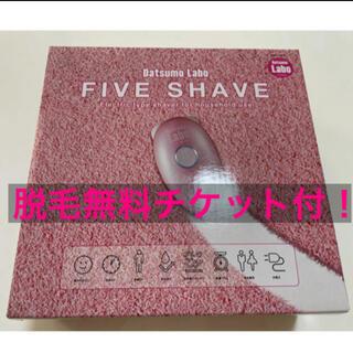 Dr.Ci Labo - 脱毛ラボ FIVE SHAVE ファイブシェイブ 脱毛無料チケット付