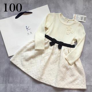 クミキョク(kumikyoku(組曲))の組曲 100 秋冬 白 長袖 ワンピース 新品未使用 タグ付き (ワンピース)
